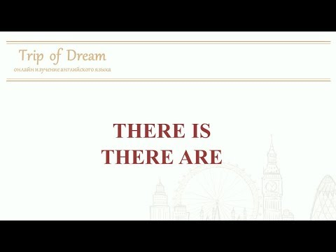 11-Trip of Dream: онлайн изучение английского - there is there are