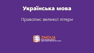 Відеоурок ЗНО з української мови. Правопис великої літери ч.1