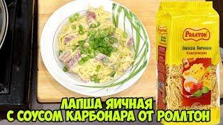 """Лапша яичная с соусом """"Карбонара"""" от Роллтон"""