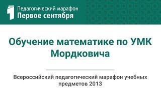 Лидия Александрова. Обучение математике по УМК Мордковича(студия ИД