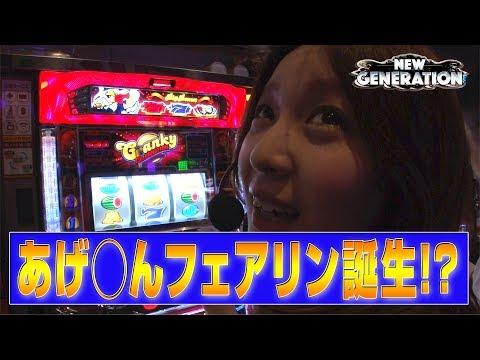 NEW GENERATION 第12話 (4/4) 【クランキーセレブレーション】《リノ》《フェアリン》[ジャンバリ.TV][パチスロ][スロット]