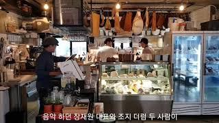 공복 김성윤의..맛집 골라먹기 '소금집델리…