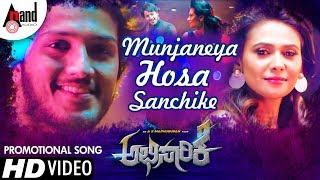 Munjaneya Hosa Sanchike | Abhisaarike | Kannada Promotional Song 2018 | Kavya Gowda
