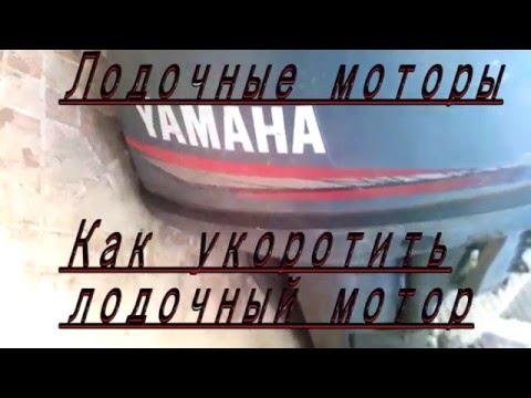 Лодочные моторы как укоротить лодочный мотор 2