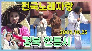 전국노래자랑 경북 안동시편 [전국송해자랑] KBS 2009.10.25 방송