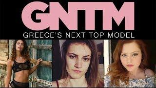 Greece's Next Top Model 2018-Η 20αδα μου