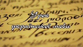 Урок української мови. Учитель Поліщук Ольга Олександрівна.