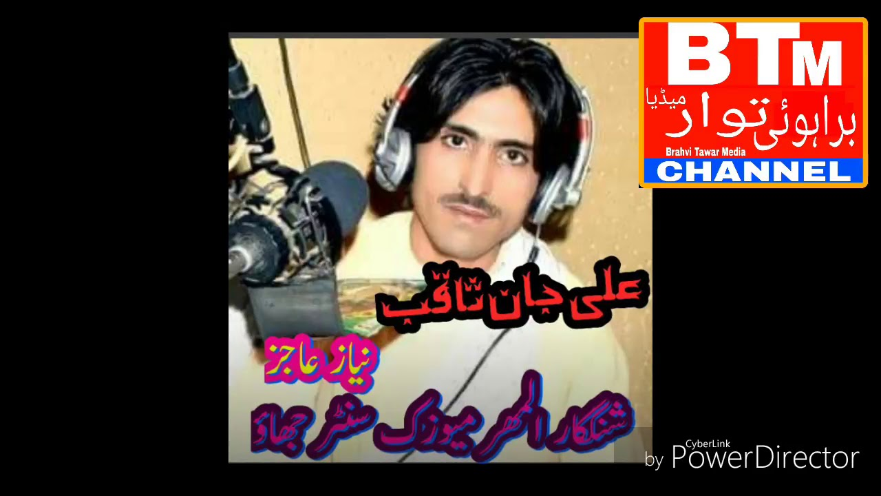 ali jan saqib brahvi songs mp3 free download