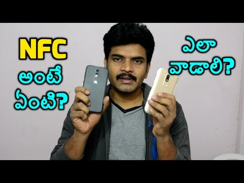 What Is NFC? Explained In Telugu