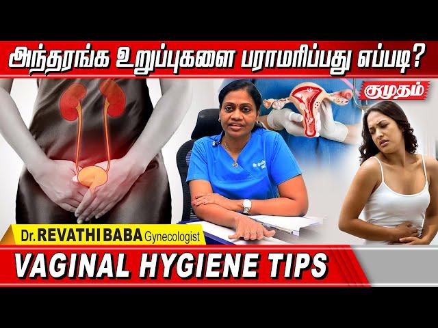 உடலுறவுக்கு முன்னும் பின்னும் பெண்கள் செய்ய வேண்டியது என்ன? Vaginal care tips | Dr. Revathi Baba