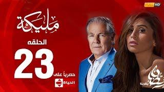 مسلسل مليكة بطولة دينا الشربيني – الحلقة الثالثة والعشرون (٢٣) |  (Malika Series (EP23
