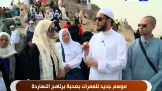 #النهاردة:دعاء عامر تتحدث مع الشيخ احمد الطلحي علي جبل الرماه