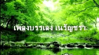 เพลงบรรเลงเนรัญชรา : Enlightenment of the Buddha by the river Nerunchara