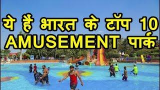 चौंका देने वाले टॉप 10 भारतीय एमयूजमेंट पार्क | Top 10 Amazing Amusement Parks in India