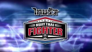 ไทยรัฐ มวยไทยไฟต์เตอร์ l ไทยรัฐทีวี ช่อง 32