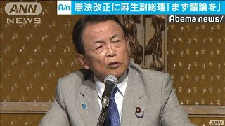 麻生副総理「まず議論を」 憲法改正へ野党に訴え(19/09/03)
