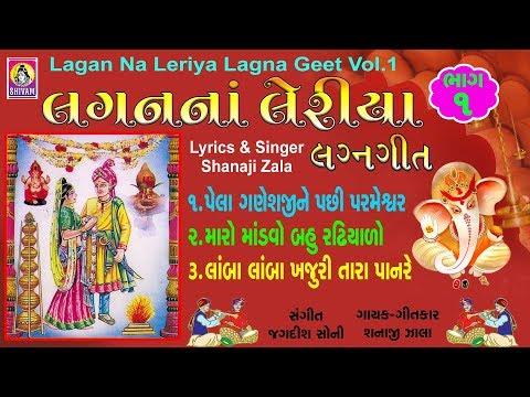 Gujarati Lagan Geet 2019  Lagan Na Leriya 1  Desi Gujarati Lagna Geet