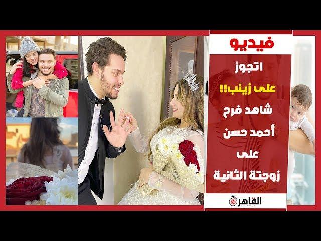 اتجوز على زينب.. شاهد فرح أحمد حسن على زوجته الثانية