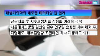 치과전문지 세미나비즈 온라인 뉴스(20201018_06…