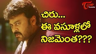 Khaidi No 150 Collections: How Much True Collections of Chiru #KhaidiNo150 ???