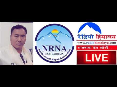 NRN BAHRAIN President Lal Prasad Pun in Radio Himalaya