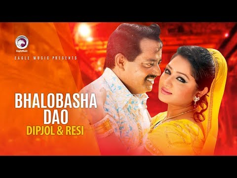 Bhalobasha Dao | Bangla Movie Song | Dipjol | Resi | Full Video Song