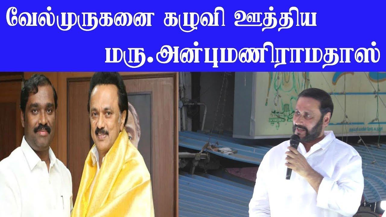 பண்ருட்டி வேல்முருகனை வெளுத்து வாங்கிய அன்புமணி ராமதாஸ் | அதிமுக | PMK| ADMK| Election