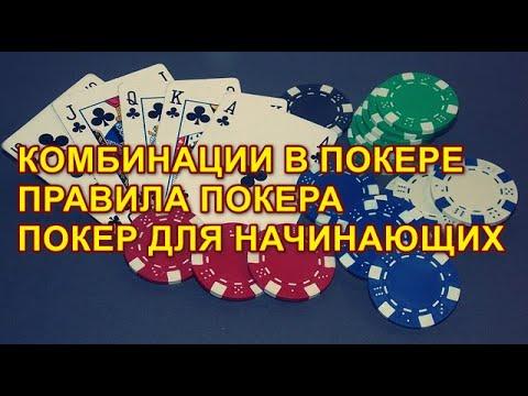 Комбинации в покере. Правила покера. Покер для начинающих.