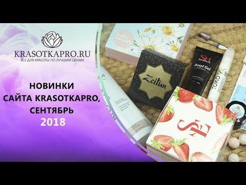 Новинки сайта Krasotkapro ✦СЕНТЯБРЬ 2018✦