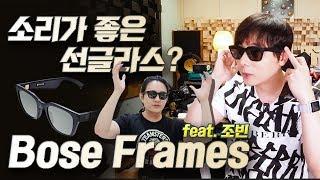 소리가 좋은 선글라스? Bose Frames (feat…