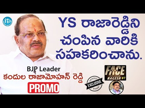 BJP Leader Kandula Rajamohan Reddy Interview - Promo || Face To Face With iDream Nagesh #7