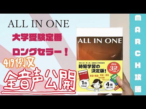 【有料級】究極の英語学習書『ALL IN ONE』の全例文音声を無料公開!