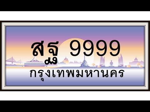 ทะเบียนรถ เลข 9999 , ขายเลขทะเบียนรถ 9999 โดย 88เลขดีทะเบียนรถ
