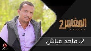برنامج المغامر 2 | الحلقة 2 - ماجد عياش  | يمن شباب