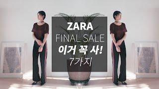 자라파이널시즌오프 쇼핑하울