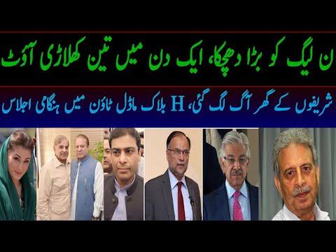PMLN losses three big wickets in one day. Nawaz Sharif group vs Shahbaz Sharif.Maryam Nawaz vs Hamza