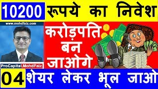 10200 रूपये का निवेश करोड़पति बन जाओगे | Best Stocks to Invest In 2020 | Long Term Investment