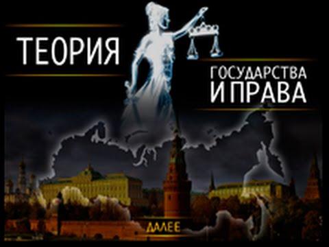 Теория государства и права провасудие