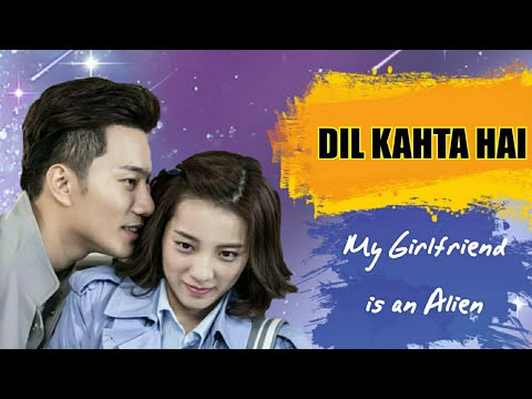 💜Dil kahta hai song // Drama- My Girlfriend is an Alien // Chinese Hindi mix song💜