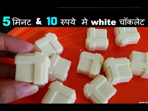 Download Youtube: 5 मिनट में White चॉकलेट CHOCOLATE तैयार | बिना coconut oil & cocoa butter| milkybar chocolate recipe