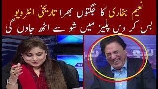 Funny Interview of Naeem Biokhari | Must Watch | Neo News