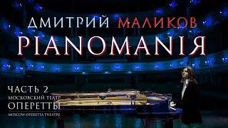 Смотреть клип Дмитрий Маликов - Pianomaniя, Часть 2