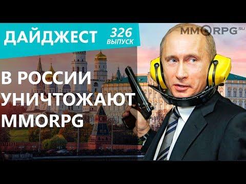 видео: denuvo убивает ПК. Чебурнет стал реальностью. В России уничтожают mmorpg. Новостной дайджест №326
