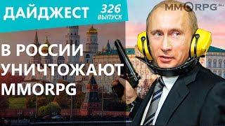 Denuvo убивает ПК. Чебурнет стал реальностью. В России уничтожают MMORPG. Новостной дайджест №326