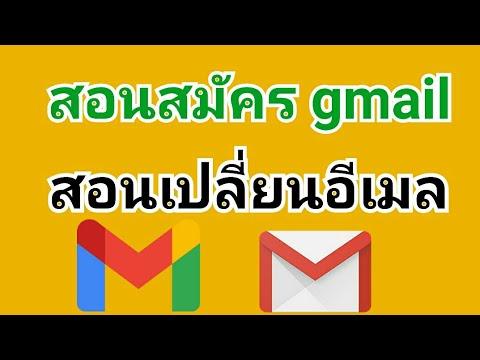 วิธีสมัครอีเมล์ gmail วิธีเปลี่ยนอีเมล สมัครอีเมล์ในโทรศัพท์ เปลี่ยนอีเมลในโทรศัพท์ สอนเปลี่ยนอีเมล