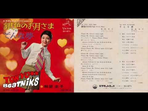麻里圭子 - 銀色のお月さま / そんな夢 (1968) SV-671