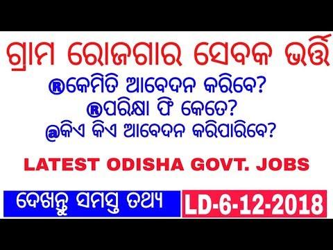 Gram Rojgar Sevak Vacancy || Latest Odisha Government Jobs || How to Apply for GRS
