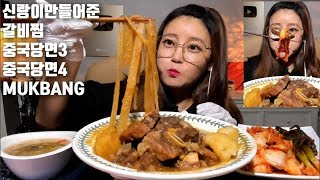 [ENG SUB]신랑땡큐!♡ 소갈비찜 중국당면3,4 파김치 먹방 mukbang Galbi-jjim คัลบีจิม sườn ram カルビの蒸し物 korean eating show