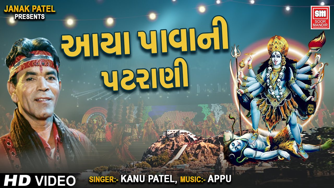Ke Aya Pavani Patrani  | Desi Gujarati Garba | કે આયા પાવાની પટરાણી | Kanu Patel | Soor Mandir