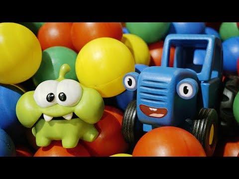 Поиграем в Синий трактор - Синий трактор ищет друга АмНяма на детской площадке
